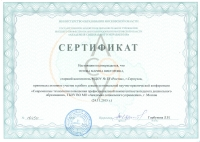 Титова М.В.
